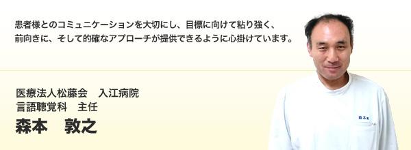 bosyuu_reha_morimoto_02