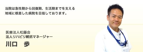 reha_kawaguchi_2